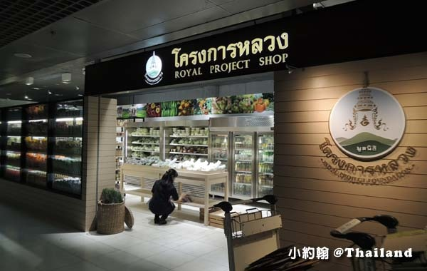 Royal Project Shop曼谷國際機場Suvarnabhumi airport.jpg