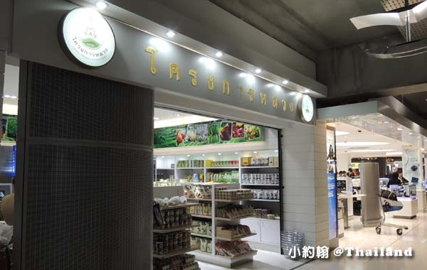 Royal Project Shop曼谷國際機場Suvarnabhumi airport2.jpg