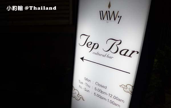 Tep Bar Cultural Bar.jpg