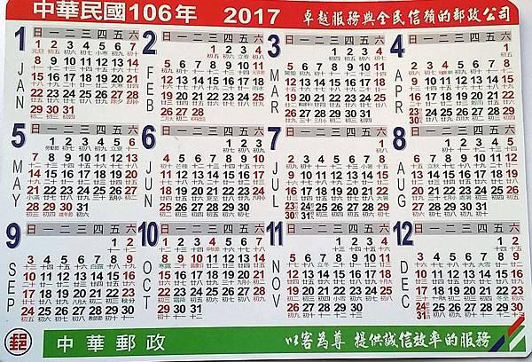 郵局2017年民國106年月曆卡