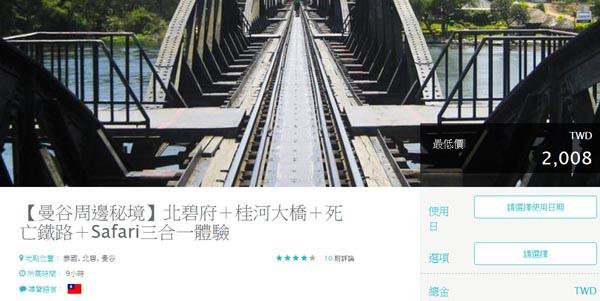KKDAY曼谷-北碧府+桂河大橋+死亡鐵路+Safari三合一體驗