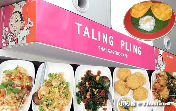TALING PLING thai Gastrocafe.jpg