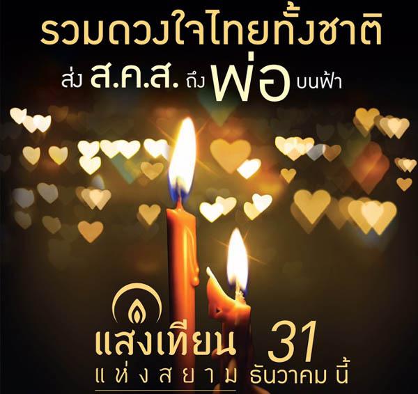 Bangkok Countdown 2017 Central World3.JPEG