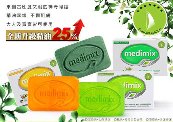 Medimix 外盒有帆船LOGO才是原廠總裁推薦版.jpg