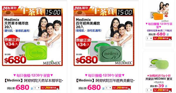 Medimix阿育吠陀天然草本精萃皂.jpg