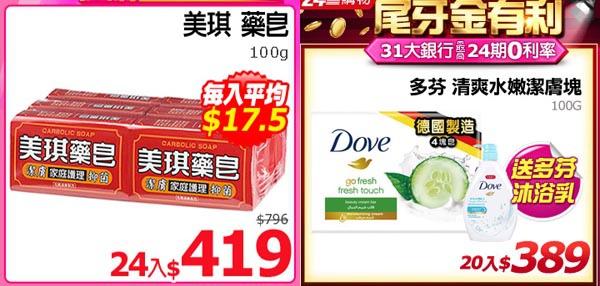 美琪藥皂 多芬清爽水嫩潔膚塊 特價