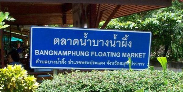 Bang Nam Phueng Floating Market.jpg