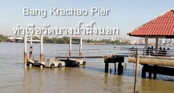 Bang Krachao Pier.jpg