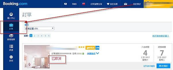 booking.com如何取消訂房.jpg