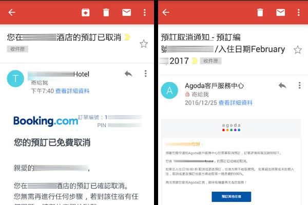 國際訂房網免費取消訂房信件通知.jpg