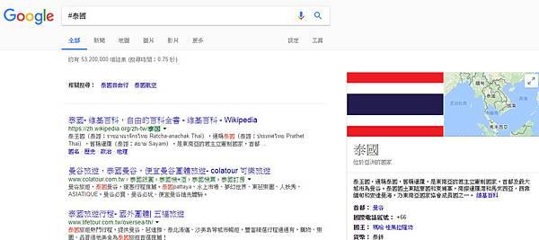 GOOGLE古哥的標籤#泰國.jpg