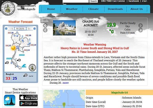 泰國氣象局Thai Meteorological Department.jpg
