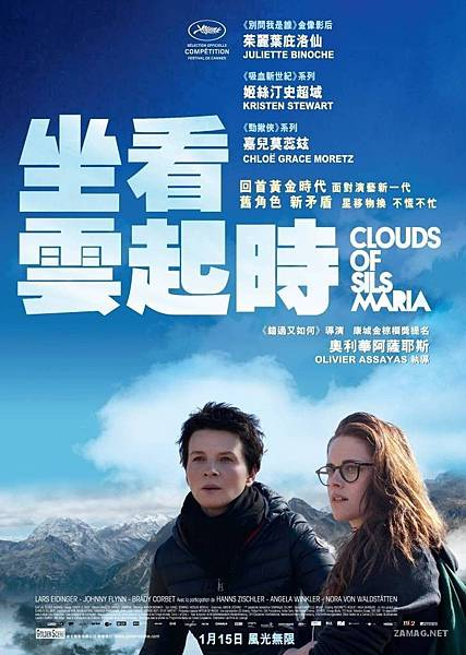 Clouds of Sils Maria 坐看雲起時
