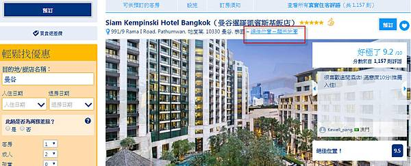 Booking訂房網Siam Kempinski Hotel Bangkok曼谷暹羅凱賓斯基飯店.jpg