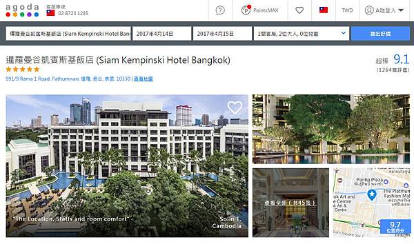 agoda Siam Kempinski Hotel bangkok.jpg