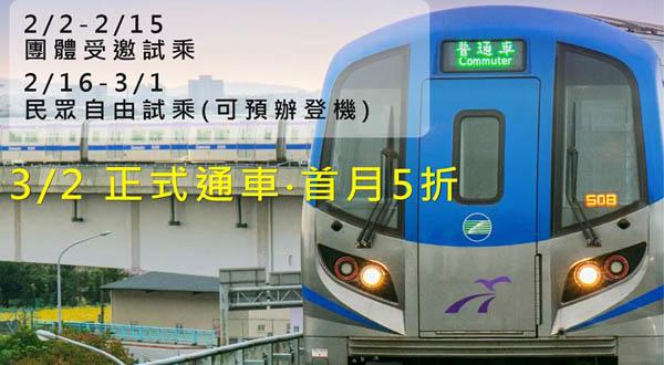 桃園機捷試營運 2月16日開放試乘 3月2日正式通車