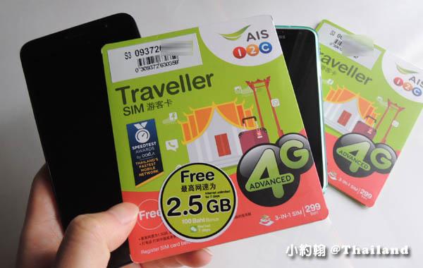 泰國AIS 4G電話卡機場領取