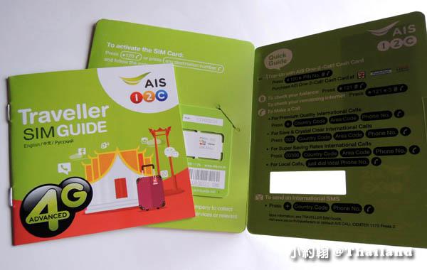 AIS 4G sim card guide