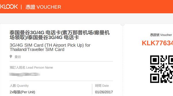 KLOOK泰國曼谷4G電話卡機場領取