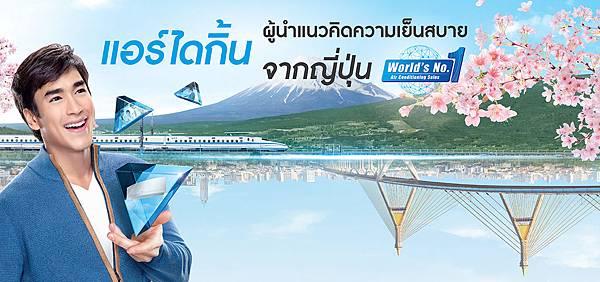 Nadech Yaya daikin thailand