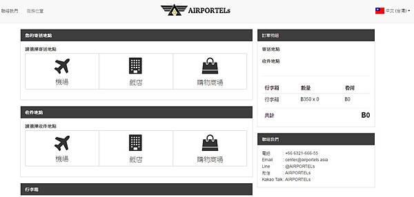 AIRPORTELs泰國曼谷行李寄送存放快遞2.jpg