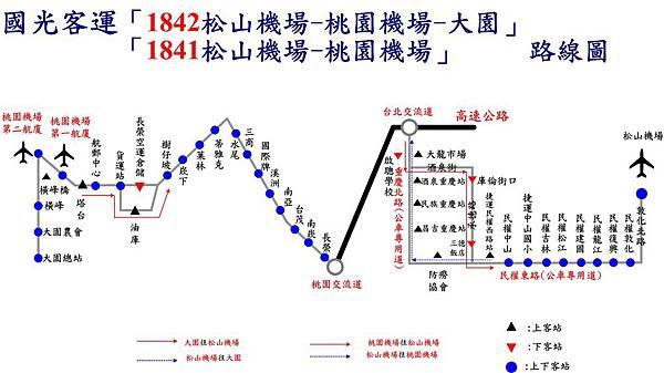 1841國光客運機場巴士 松山機場-南崁-桃園機場.jpg