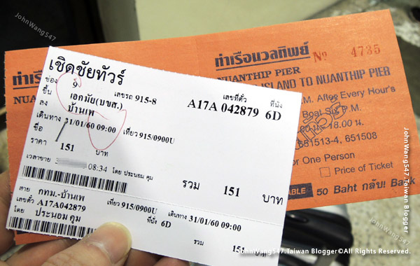 Ekkamai Bus-Banphe(Rayong)Koh Samed Bus ticket.jpg