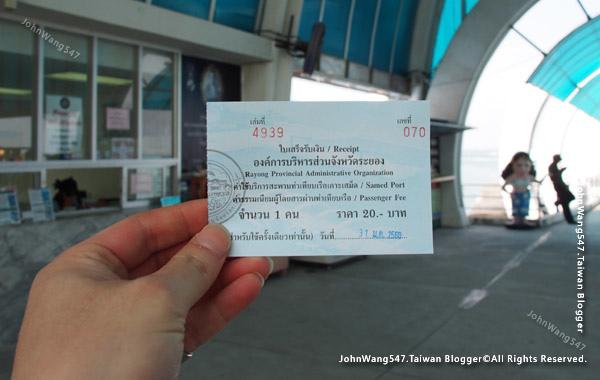 Na dan Pier(Koh Samed) payment 20baht.jpg