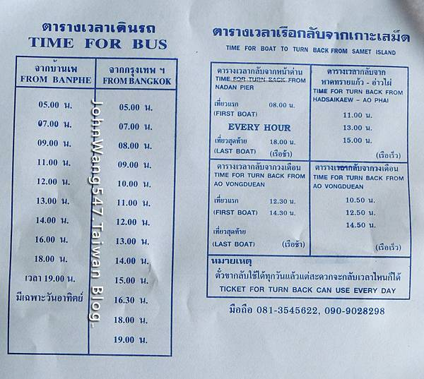 NuanThip Pier Rayong Bus to Bangkok time table.jpg