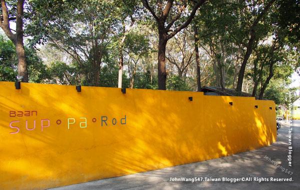 Baan Supparod Resort koh samed.jpg