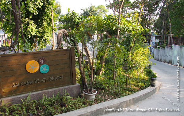 Sai Kaew beach Resort samed.jpg