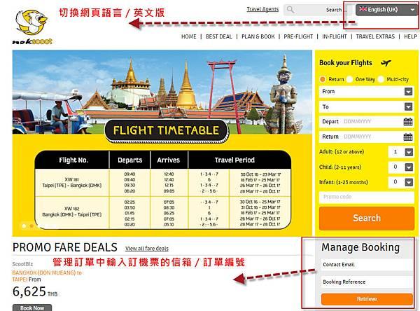 廉價航空如何印全英文版電子機票