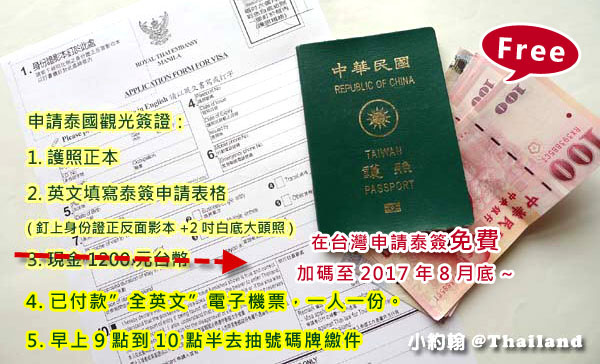 台灣申請泰簽免費至2017年8月