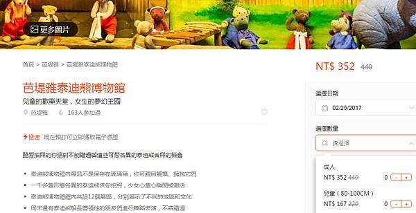 Klook線上預訂票券Teddy Island pattaya芭堤雅泰迪熊博物館
