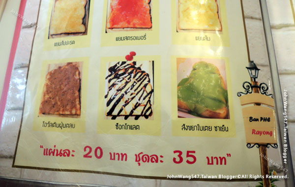 Phe Station coffee shop Rayong Thai Toast2.jpg