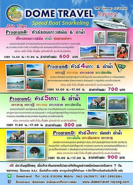 Dome Travel Rayong Samed Island day tours.jpg