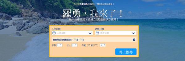 Booking.com羅勇住宿飯店