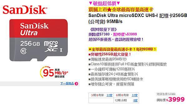 SanDisk Ultra microSDXC UHS-I 記憶卡256GB (公司貨) 95MB