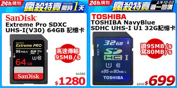 SanDisk Extreme Pro SDXC UHS-I(V30) 64GB