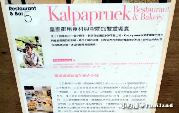 Kalpapruek Restaurant曼谷泰國菜餐廳dm