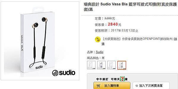 瑞典設計 Sudio Vasa Bla 藍芽耳道式耳機(附真皮保護套)售價