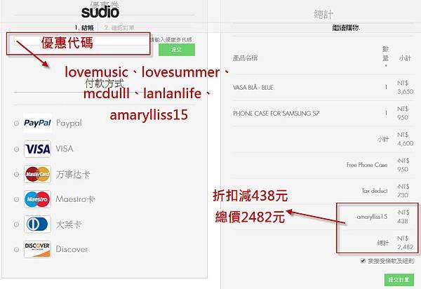 瑞典設計 Sudio Vasa Bla 藍芽耳道式耳機優惠代碼