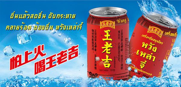泰國王7-11罐裝王老吉涼茶-廣藥集團.jpg