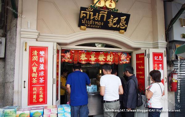 懇記雙葫蘆涼茶舖@曼谷中國城區1.jpg