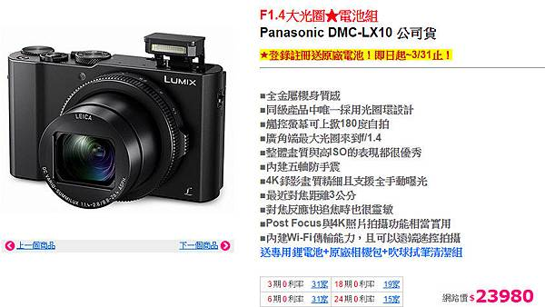 Panasonic DMC-LX10 公司貨售價2萬4千.jpg