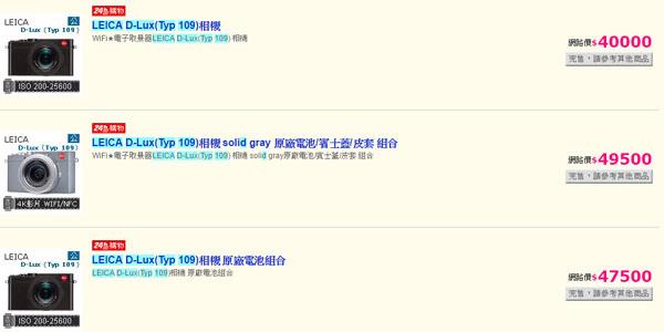 LEICA D-Lux Typ 109售價4萬.jpg