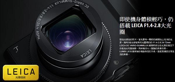 Panasonic 新機 LX10 Leica.jpg