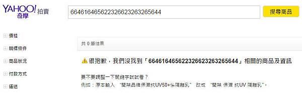 奇摩拍賣搜尋-調整一下關鍵字試試看.jpg
