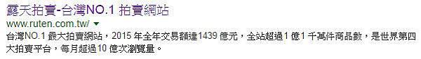 露天拍賣-台灣NO.1 拍賣網站.jpg