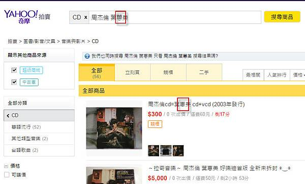 奇摩拍賣搜尋引擎使用說明2.jpg